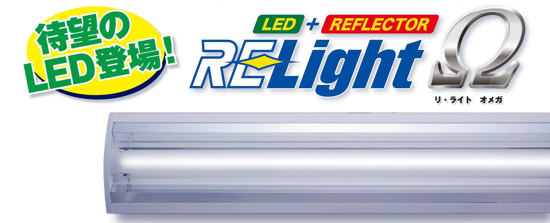 LEDのさらなる極みへ 待望のLED登場 relight リライトオメガ Ω